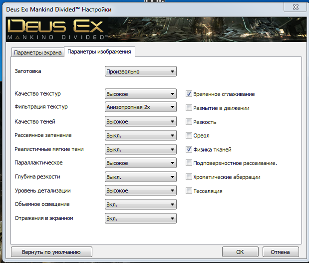 Deus Ex Gameview settings