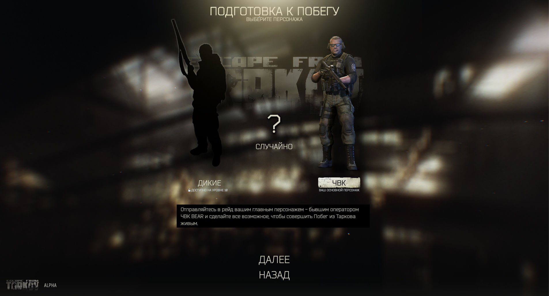 escape-from-tarkov_3